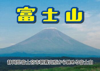 富士山の伏流水