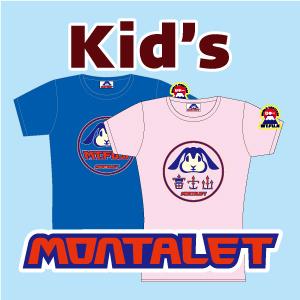 「モンタレ」Tシャツ-キッズ用
