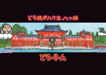 平等院鳳凰堂-京兎しふぉん