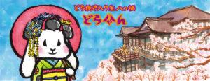 清水寺-京兎しふぉん