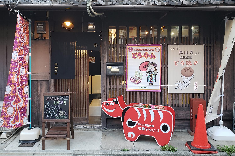 「京都深村への道のり」