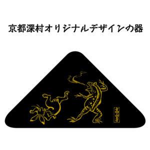 京都深村オリジナルデザインの器